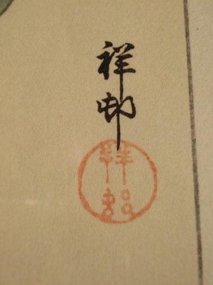 Detail van de handtekening: Ohara Shoson